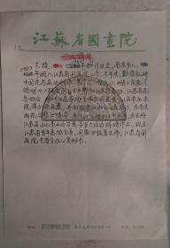 """年代不详""""国家四级美术师、江苏省美协会员、国画院画家-尤捷""""个人简介1页"""
