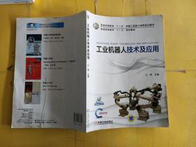 工业机器人技术及应用 书边卷有污渍