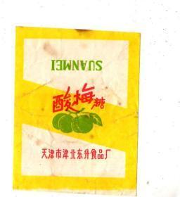 糖纸;酸梅糖【白纸】天津市津北东升食品厂