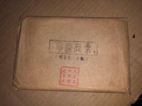 老明信片  中国风景7 全十张 馆藏  稀少