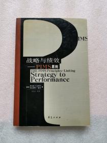 战略与绩效
