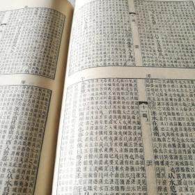 说文解字注(86版)