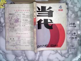 当代 1983年第4期