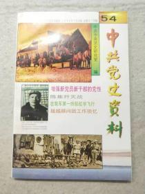中共党史资料54
