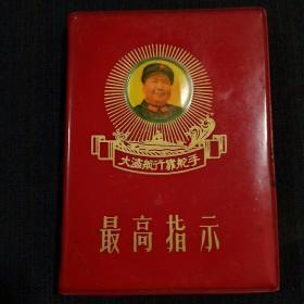 红宝书——最高指示(1969  扬中,封面带主席彩色头像,内页有2面林提)本书是小开本,尺寸:10.2CM*7.5CM