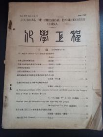 B2885 《化学工程》第十卷1.2期合刊,内有关于制酒的文章:黑啤酒试制报告,高压连续制洒法之改进。