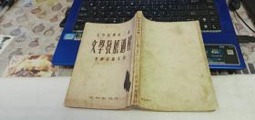 文学发展的过程-文学原理第三部 平明社1954年版 查良铮译