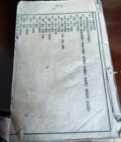 御篡医宗金鑑4册合订一册16卷全,最后一页有损。