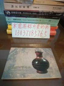 明信片大小图片:马王堆汉墓文物(全10张 汉英版)