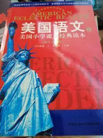 美国语文(上册)