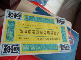 江湖隐语行话的神秘世界