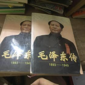 毛泽东传1893 -1949(上、下)