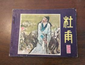 杜甫(连环画 1980年版 江苏人民出版社)