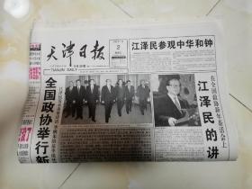 天津日报2000年1月2日