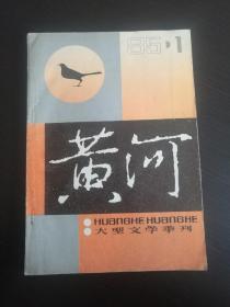 《黄河》1985年创刊号