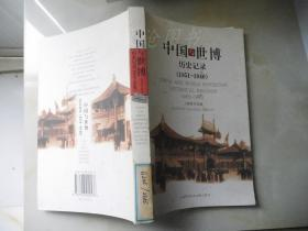 中国与世博历史记录 (1851-1940)