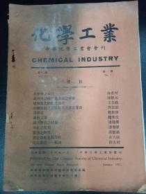 B2897 民国二十六年《化学工业》内有黄酒之研究。