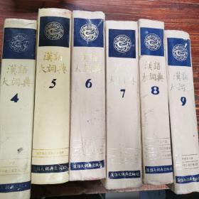 汉语大词典 (4-9册)