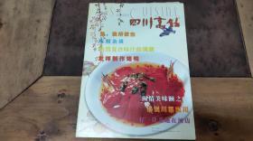 四川烹饪2001.10
