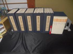书学大系 52册全+研究篇15册全,共67册全,同朋舍出版  包邮