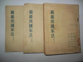 苏维埃国家法 第二三四册