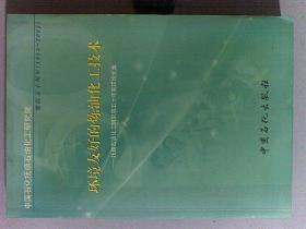 环境友好的炼油化工技术:抚顺石油化工研究院五十年院庆论文集