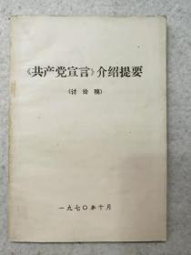 《共产党宣言》介绍提要   讨论稿