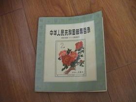 中华人民共和国邮票目录1949-1980