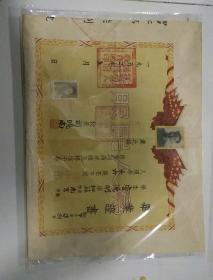 1953年毕业证书(带少見毛泽东头像)