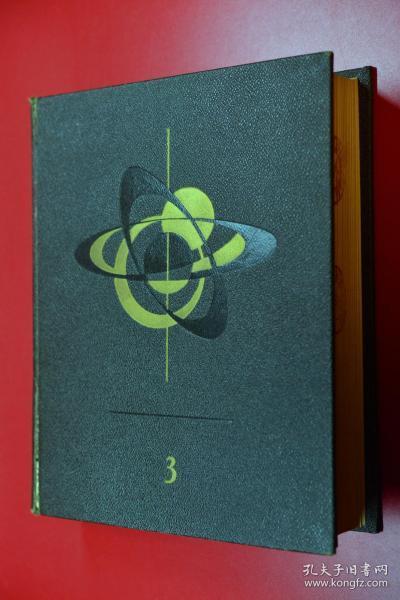 GRAND LAROUSSE encyclopedique 拉鲁斯百科全书 3 法文原版 1960年版印 16开硬精装970页 海量插图