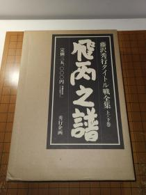 【日本原版围棋书】飞天之谱(红飞天 限量400套之391 )