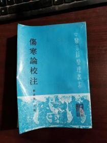 伤寒论校注(中医古籍整理丛书)