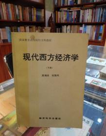现代西方经济学(下册)