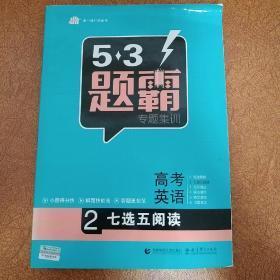 53题霸专题集训 高考英语 2七选五阅读(2017版)
