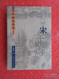 岳飞和南宋前期政治与军事研究(精装689页)