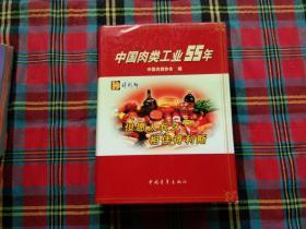 中国肉类工业55年