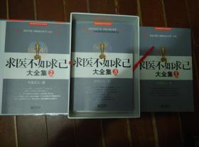 求医不如求己大全集1 .2 .3(带光盘)+中国式养生 求医不如求己 综合篇光盘12DISC珍藏版