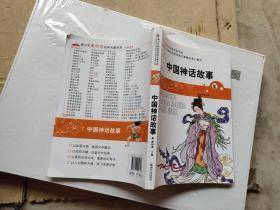 中国神话故事,