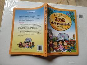 薄冰小学英语语法 (最新修订版)