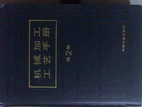 机械加工工艺手册第2卷