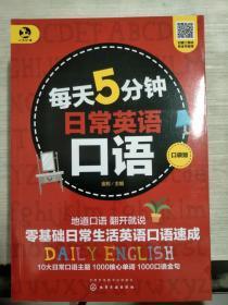 每天5分钟日常英语口语(口袋版)
