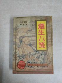中国古代养生疗疾八大巨著:遵生八笺(白话全译珍藏本、内页有开裂)