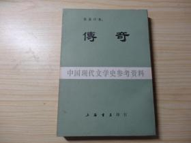傳奇 中國現代文學史參考資料