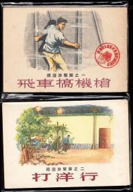 上美版铁道游击队连环画十本全---精品老版获奖套书连环画品好