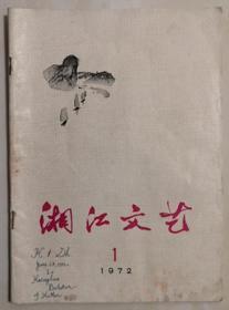 《湘江文艺》创刊号(1972N16K)