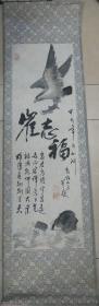 郭锦山书法  字画  雀志福   (测量有细微误差)