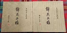 锦灰二堆(全两册)