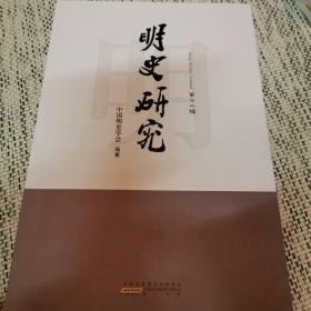 明史研究第16辑