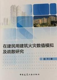 在建民用建筑火灾数值模拟及疏散研究 9787112240135 赵平 中国建筑工业出版社 蓝图建筑书店