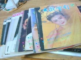 大众电影 1991年1-12期